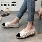 [Here Shoes] 2cm休閒鞋 優雅氣質名媛小香風 毛呢草編平底圓頭包鞋-KG739