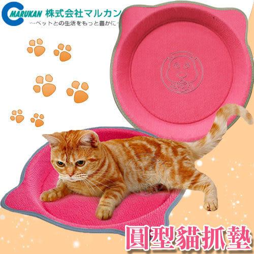 【培菓幸福寵物專營店】日本Marukan圓形磨爪墊超耐磨貓抓板 (CT-257)