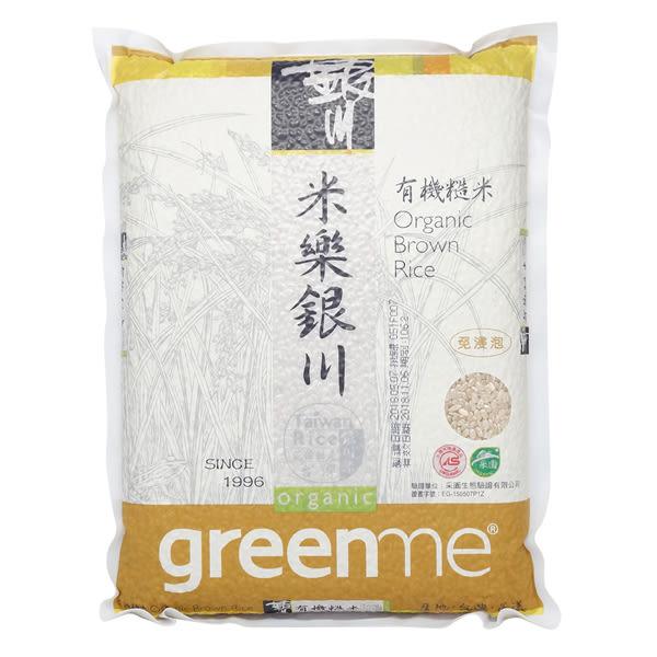 銀川有機糙米2kg(有機樂活購)