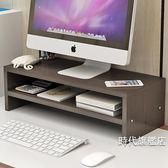 電腦螢幕架電腦顯示器屏增高架底座桌面鍵盤整理收納置物架托盤支架子抬加高XW(免運)