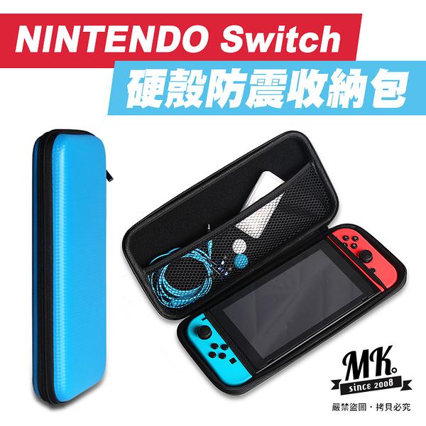 【MK馬克】NINTENDO Switch 極輕薄硬殼收納包 收納盒 保護殼 收納殼 手提包 任天堂 NS 動物森友會