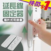 固定器 插線板 排插固定器 延長線固定器 插座固定器 插座 延長線 固定器 理線器(V50-2738)