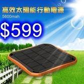 戶外三防太陽能行動電源 5600mah 高效充電 高亮LED燈 蘋果安卓手機平板通用移動電源 M-16