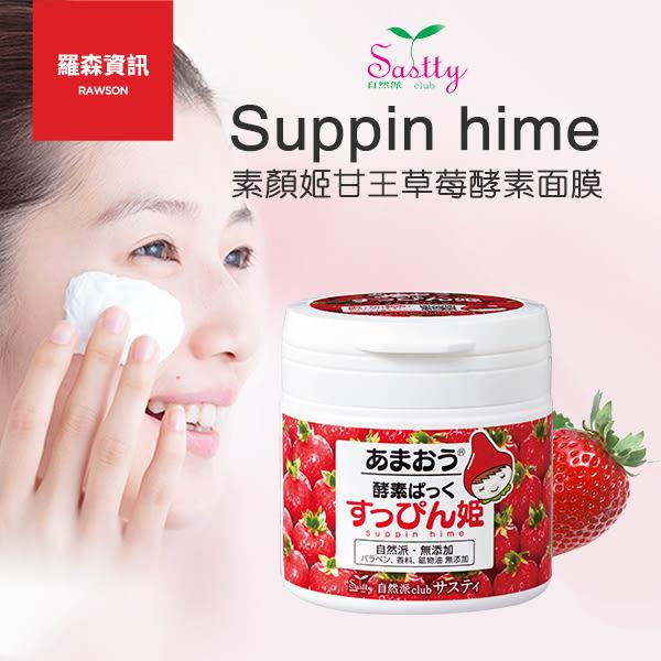 【免運】Sastty 素顏姬 草莓酵素面膜 天然 去角質 滋潤 保水 群光公司貨