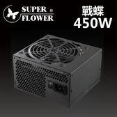振華 SUPER FLOWER 戰蝶 450W SF-450P14HE 電源供應器