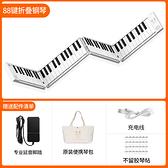 便攜式手卷鋼琴 88折疊鍵盤專業版成人練習隨身電子鋼琴初學者入門 快速出貨