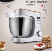 麵粉攪拌機 和面機家用全自動揉面小型廚師機面粉攪拌器活面打面機商用打蛋器igo【韓國時尚週】