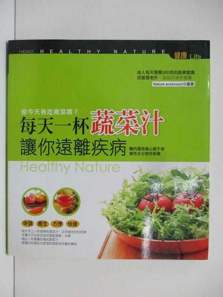 【書寶二手書T9/養生_EYD】每天一杯蔬菜汁,讓你遠離疾病_Nature workroom