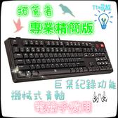 ❤Tt曜越❤拓荒者 專業精簡版 青軸機械式鍵盤❤送桌墊❤鍵盤 電競鍵盤 電腦周邊 青軸 巨集❤