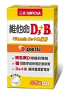 SENTOSA 三多 三多維他命D3+B.膜衣錠 (120粒/罐) SE120-D3B