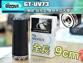 《飛翔無線》GIZONT GT-UV73 小鋼砲 超短型 雙頻木瓜天線〔全長9cm 144/430MHz 超寬頻〕