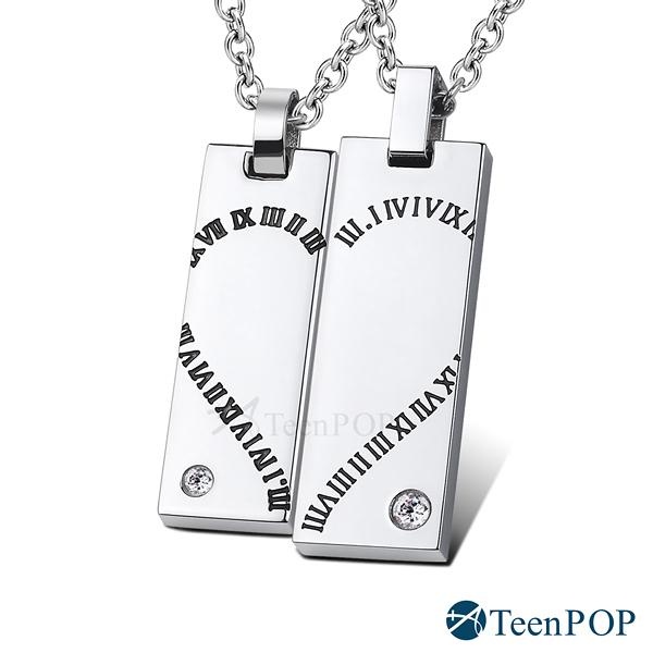 情侶項鍊 對鍊 ATeenPOP 珠寶白鋼項鍊 愛的密語 愛心 銀色款 送刻字 *單個價格*七夕情人節禮物