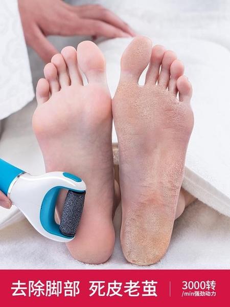自動磨腳皮去腳皮神器去死皮老繭充電式修足機修腳器電動磨腳器 小明同學