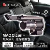 日本Bmxmao MAO Clean M1 地表最強車用無線吸塵器 - 6組吸頭/附收納包