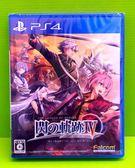PS4 英雄傳說 閃之軌跡 IV 閃之軌跡 4 純日版 含封入特點