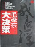 【書寶二手書T4/社會_XBZ】毛澤東大決策_陳克鑫 葉健君 主騙
