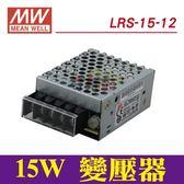 【奇亮科技】含稅 RS-15-12 明緯 MW 工業電源供應器 15W 12V 1.3A 取代NES-15-12~NDH