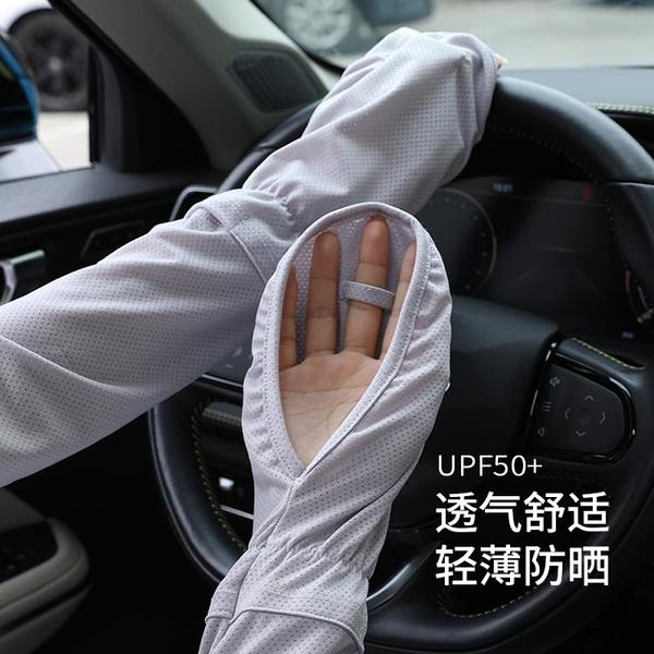 日本大碼冰袖手套女夏季開車防曬袖寬松護臂騎行防紫外線冰絲袖套