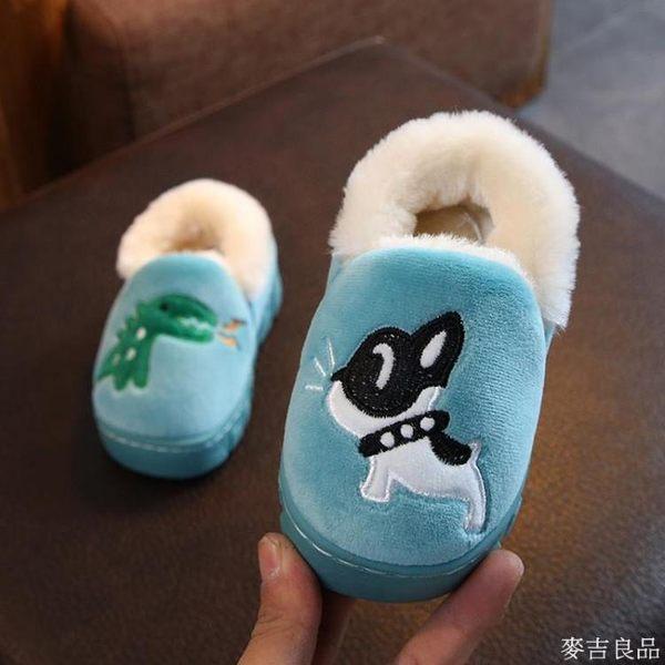 冬季兒童棉拖鞋男女居家室內防滑保暖寶寶小孩毛毛鞋