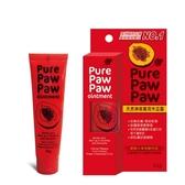 Pure Paw Paw澳洲神奇木瓜霜 25g