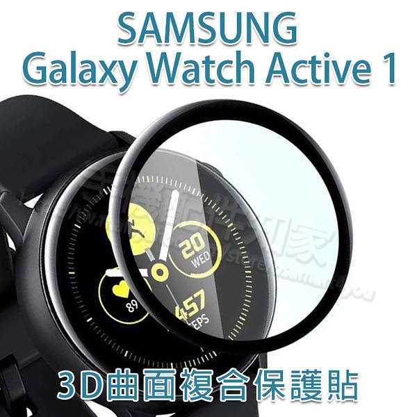 【3D曲面複合保護貼 】三星 Samsung Galaxy Watch Active 1 R500 PMMA+PC 複合材料螢幕保護貼/高透纖維強化-ZW