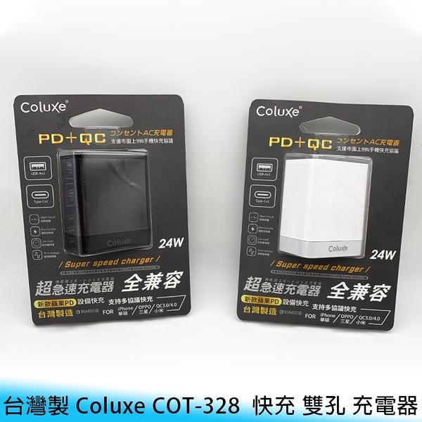 【妃航】台灣製 Coluxe COT-328 PD+QC 快充 雙孔/2USB 24W/3.1A 充電器/充電頭