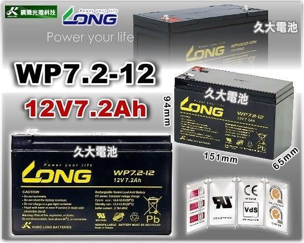 ✚久大電池❚ LONG 廣隆電池 WP7.2-12 12V7.2Ah 同 NP7-12 UPS 不斷電系統 電動滑板車
