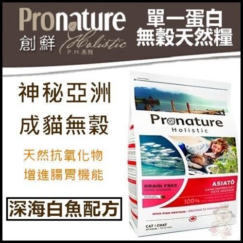 *WANG*【創鮮Pronature】神秘亞洲-成貓無榖 深海白魚配方6kg