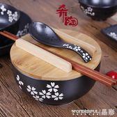 陶瓷餐具 日本料理餐具韓式復古大碗湯碗盒飯碗日式黑色陶瓷泡面碗帶蓋勺筷 晶彩生活