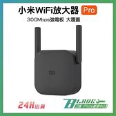 【刀鋒】小米WiFi放大器Pro 現貨 當天出貨 網路增廣器 WiFi分享器 網路分享器 網路放大器