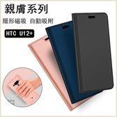 商務皮套 HTC U12 Plus 手機套 防摔 支架 插卡 自動吸附 全包邊 HTC U12+ 簡約商務 翻蓋式 保護套