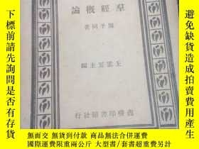 二手書博民逛書店罕見羣經概論(民國37年5月4版)Y3701 周予同 商務印書館