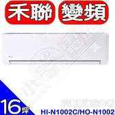 《全省含標準安裝》禾聯【HI-N1002C/HO-N1002】變頻分離式冷氣16坪