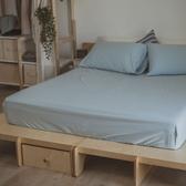 色織水洗棉 素色床包枕套組 加大【淺青藍】長絨棉 透氣親膚 mix&match 混搭良品 簡約設計 翔仔居家