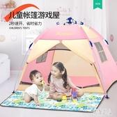 兒童小帳篷公主玩具屋小孩室內小房子玩具游戲屋家用戶外男孩 PA6488『紅袖伊人』
