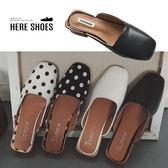 [Here Shoes]復古經典素色圓點小方頭樂福穆勒鞋─KWA19