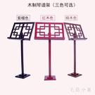 古箏樂譜架琴譜架初學者配件木質曲譜架樂普架子支架琴架歌譜CC5206『毛菇小象』