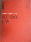 【書寶二手書T2/短篇_HSC】莫忘愛的初衷-善用感情世界裡的吸引力法則_吳若權