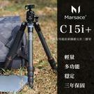 Marsace 馬小路 C15i + 旅行用龍紋碳纖維反折三腳架套組【旅行腳架系列】