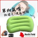 【美國 North Field 專利 V2 超輕快速充氣枕《綠》】8ND19881G/僅79g/登山/露營/旅行/輕量
