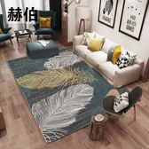 北歐風格客廳地毯現代簡約美式沙發茶幾墊臥室床前樣板間耐臟水洗WY 全館八八折下殺