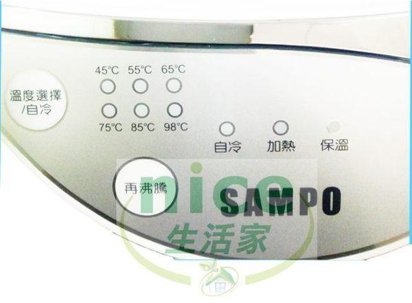 【聲寶SAMPO】4.5L定溫熱水瓶 KP-LA40W2《刷卡分期+免運》