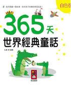 書立得-白色卷:365天世界經典童話