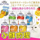 【培菓平價寵物網】美國MonPetit貓倍麗》貓咪小鮮肉泥(10g*4條)