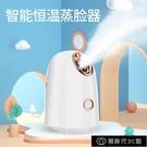補水儀 補水噴霧器蒸臉器熱噴補水儀排毒納米家用加保濕臉部美容儀學生