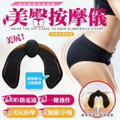 超激美臀貼提臀貼 臀部貼 臀部訓練 臀部訓練器 美臀儀 臀部按摩 翹臀儀【Miss.Sugar】【K000326】
