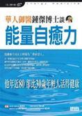 (二手書)華人御醫鍾傑博士談能量自癒力