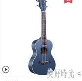 尤克里里女入門初學者學生成人單板烏克麗麗小吉他23寸CC3179『美好時光』