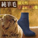 (2雙入)薄款羊毛襪│保暖襪│無束痕短襪...