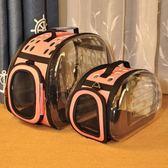貓包寵物外出包透明貓咪背包貓籠子便攜包狗包手提貓袋太空艙貓籠igo 【PINKQ】